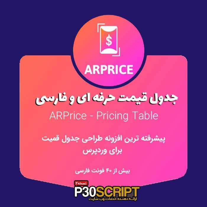 افزونه جدول قیمت فارسی وردپرس ARPrice