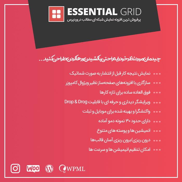 افزونه نمایش شبکه ای مطالب Essential Grid