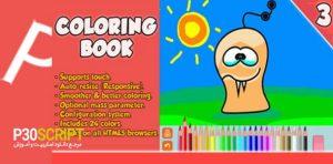 اسکریپت بازی آنلاین کتاب رنگ آمیزی Coloring Book