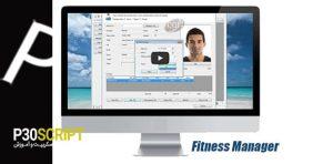 نرم افزار مدیریت باشگاه های ورزشی Fitness Manager