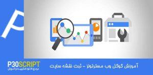 آموزش ثبت نقشه سایت در گوگل وبمستر