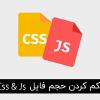 لود سریع سایت با استفاده از کاهش حجم فایل css