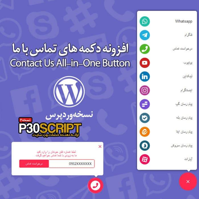 افزونه دکمه تماس با ما | Contact Us All-in-One Button