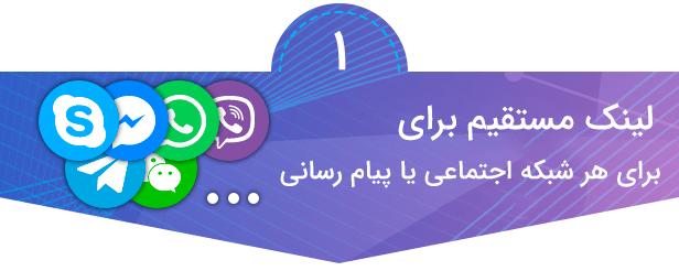 افزونه فارسی دکمه تماس با ما