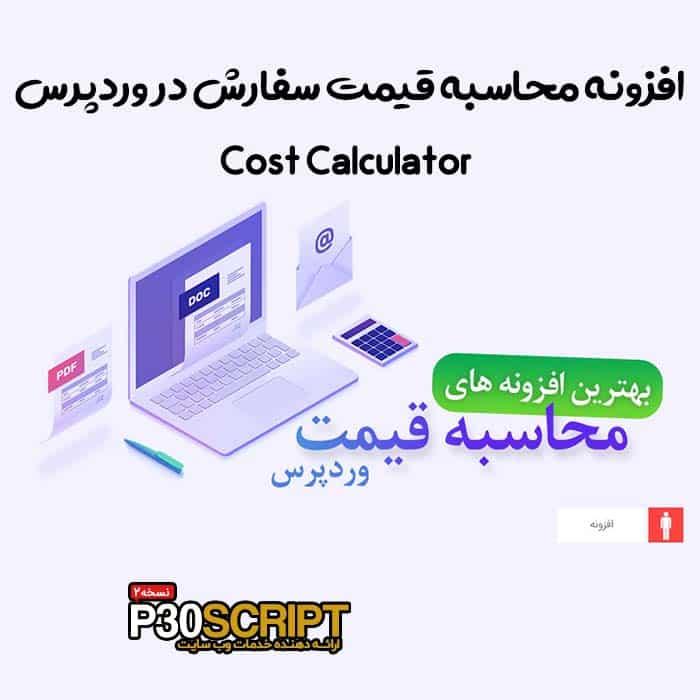 افزونه محاسبه قیمت سفارش در وردپرس | Cost Calculator