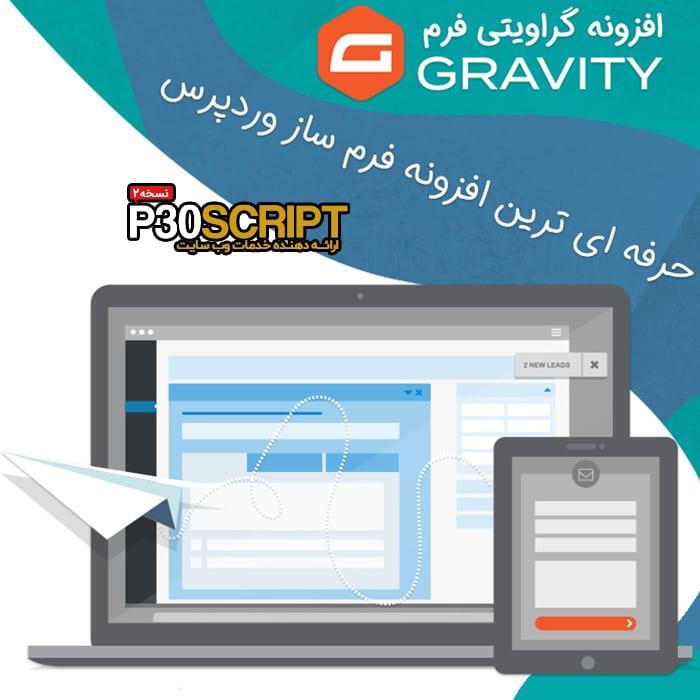 افزونه فرم ساز وردپرس Gravity Forms