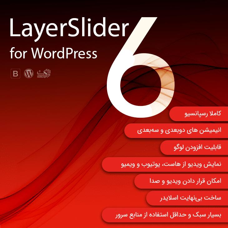افزونه اسلایدر حرفه ای Layer Slider