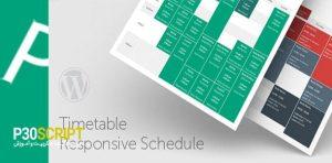 افزونه جدول برنامه ریزی وردپرس Timetable Responsive Schedule