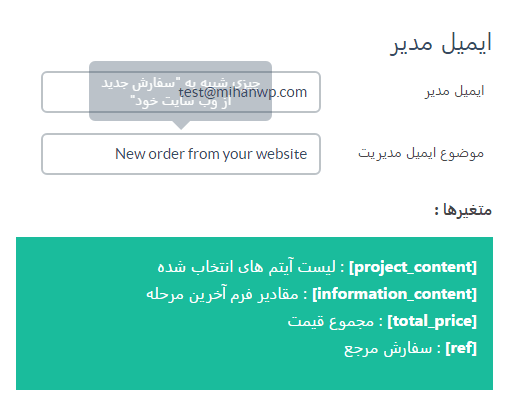 افزونه سفارش گیری وردپرس WP Estimation Form