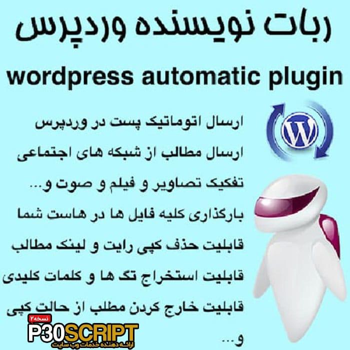 افزونه ربات نویسنده خودکار WordPress Automatic Plugin