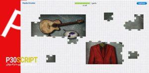 اسکریپت بازی آنلاین پازل Jigsaw Puzzle Creator