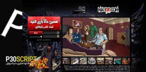 اسکریپت بازی Mafia 2
