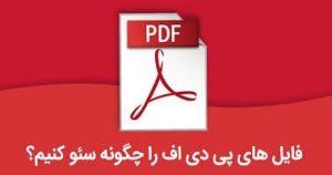 سئو فایل pdf