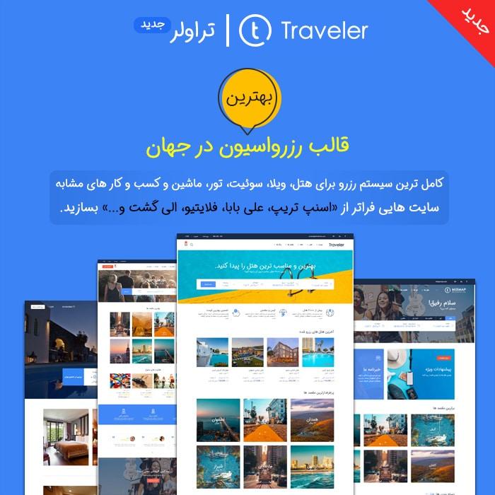 قالب آژانس گردشگری و رزرواسیون وردپرس Traveler