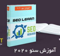 book-SEO-Training-2020