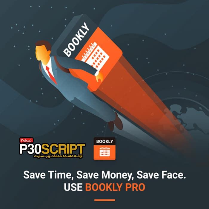 افزونه رزروارسیون و زمانبندی Bookly PRO