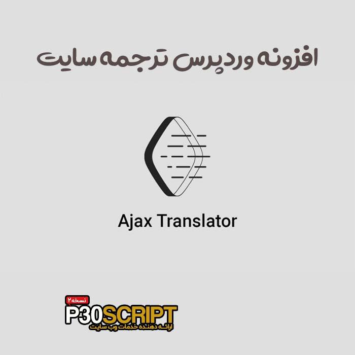 افزونه وردپرس ترجمه سایت Ajax Translator