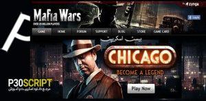 اسکریپت بازی Mafia Wars 2