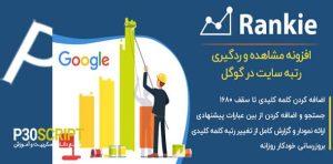 افزونه وردپرس ردگیری رتبه سایت در گوگل | افزونه WP Rankie
