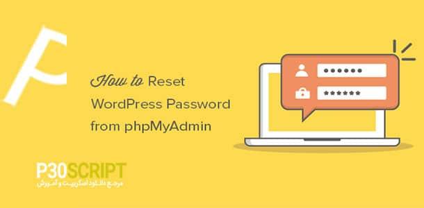 تغییر رمز وردپرس از طریق phpmyadmin