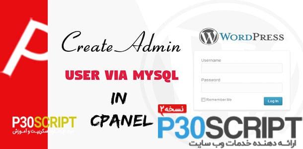 ایجاد یوزر ادمین در وردپرس از طریق phpMyAdmin