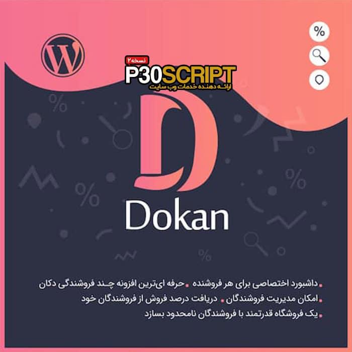 افزونه چند فروشندگی فارسی Dokan Pro