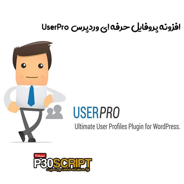 افزونه پروفایل حرفه ای وردپرس UserPro