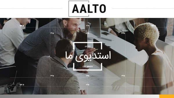 قالب معماری وردپرس Aalto