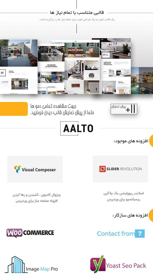 قالب معماری Aalto