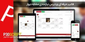 قالب ایرانی ثبت آگهی مشابه دیوار