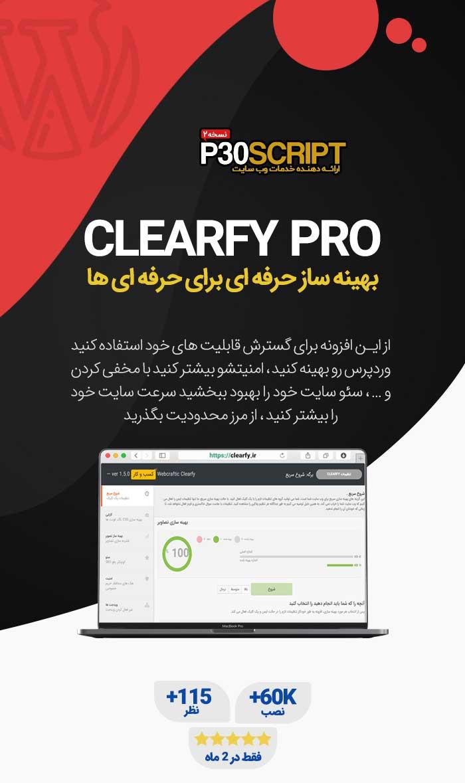 افزونه بهینه سازی Clearfy Pro