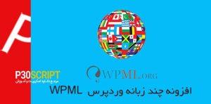 افزونه چند زبانه وردپرس WPML