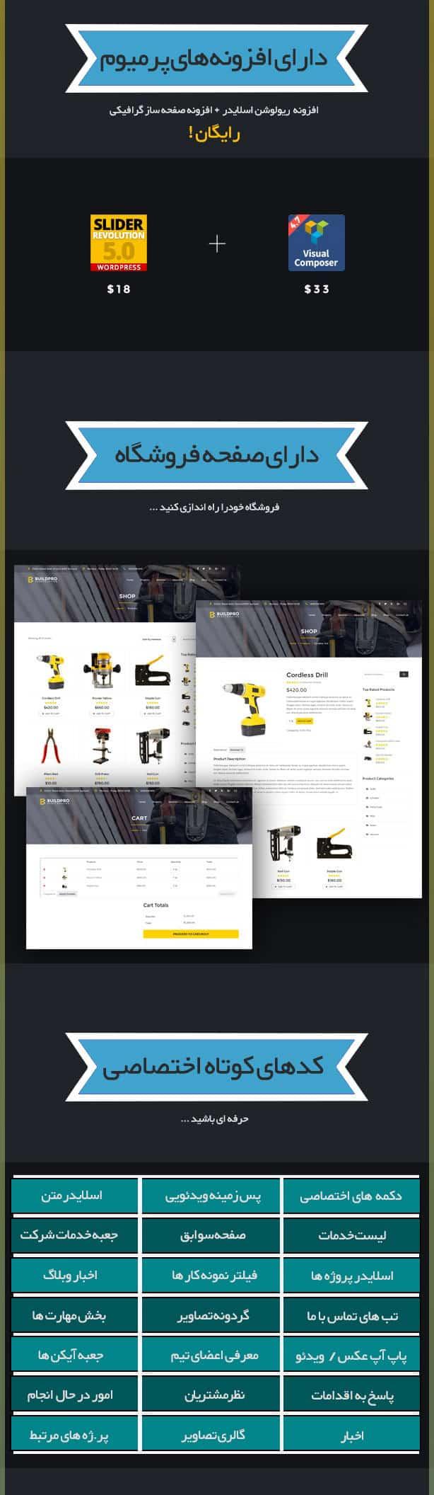 قالب وردپرس Buildpro
