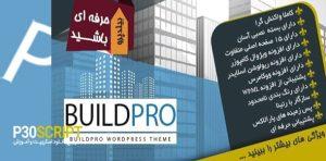 قالب شرکتی وردپرس Buildpro