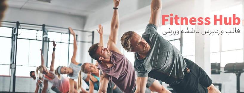 قالب باشگاه ورزشی وردپرس Fitness Hub