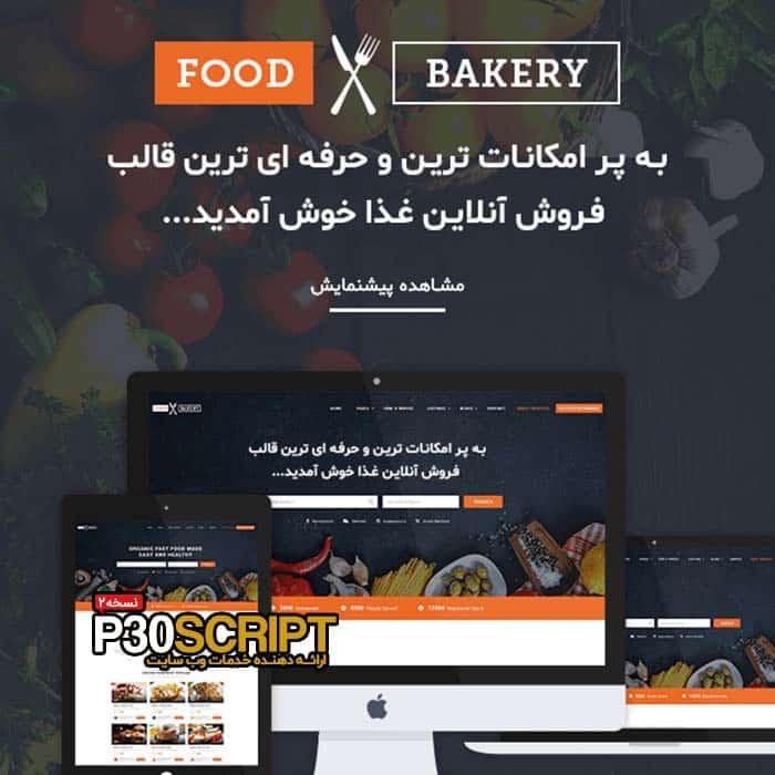 قالب سفارش آنلاین غذا وردپرس Foodbakery
