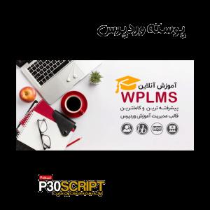 قالب آموزشی وردپرس WPLMS