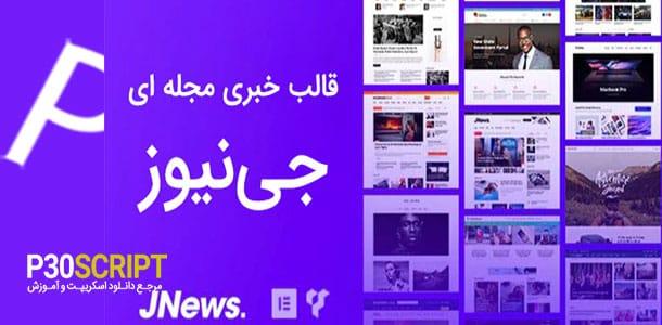 قالب خبری jnews
