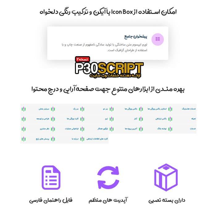 قالب شرکتی وردپرس StartNext