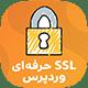 افزونه وردپرس Really Simple SSL Pro