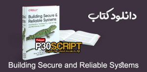 دانلود کتاب Building Secure and Reliable Systems