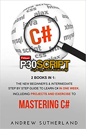 کتاب C#: 2 books in 1