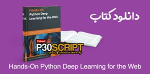 دانلود کتاب Hands-On Python Deep Learning for the Web
