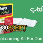 دانلود کتاب Java eLearning Kit For Dummies