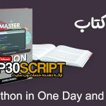 دانلود کتاب Master Python in One Day and Do It Well