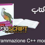 دانلود کتاب Programmazione C++ moderna