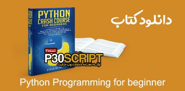 کتاب Python Programming for beginners: Learn Python in a step by step approach, Complete practical crash course to learn Python coding