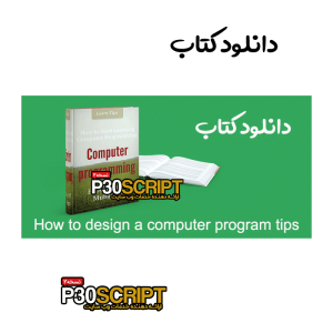 دانلود کتاب How to design a computer program tips