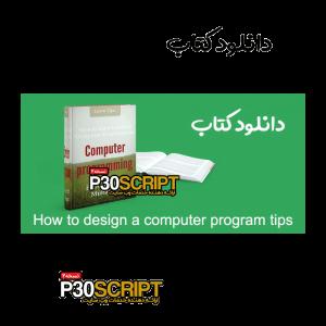 دانلود کتاب How to design a computer program tips