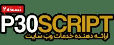 پی سی اسکریپت